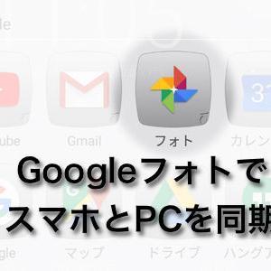 GoogleフォトでスマホとPCを連携
