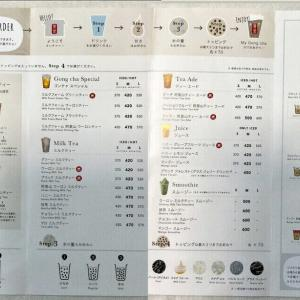 台湾茶専門店 Gong cha(ゴンチャ)
