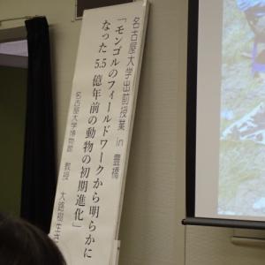 愛知旅行その6 豊橋市自然史博物館「カンブリア紀の農耕革命」