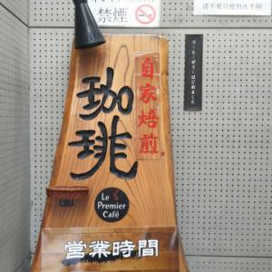 心斎橋「Le Premier Cafe」さん