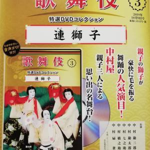 歌舞伎DVDが届きました♪