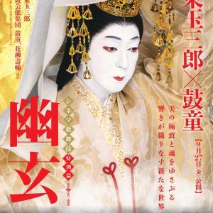 シネマ歌舞伎を見てきました♪幽玄