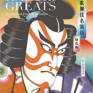 本の紹介_歌舞伎名演目 時代物