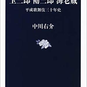 本の紹介_玉三郎 勘三郎 海老蔵