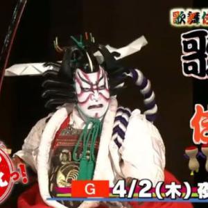 見ました!_歌舞伎のおなまえ