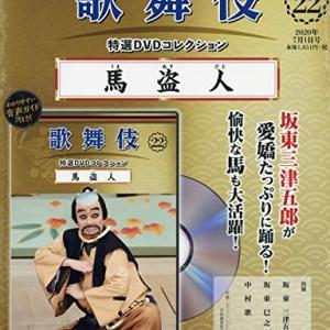 歌舞伎特選DVD、今月分が届きました