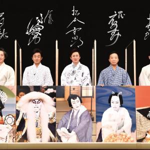 歌舞伎座「八月花形歌舞伎 」出演者サイン入り画像がもらえます♪