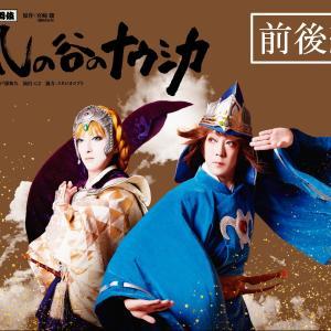 ナウシカ歌舞伎みました♪
