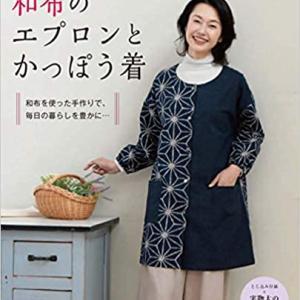 本の紹介_和布のエプロンとかっぽう着