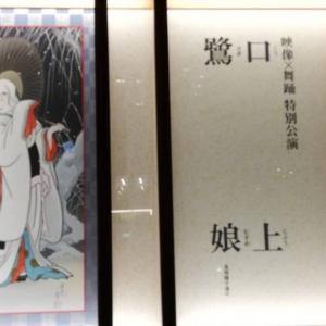 九月大歌舞伎_口上・鷺娘感想
