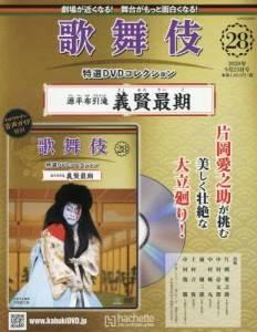 今月の特選歌舞伎DVDは「義賢最期」と「権三と助十」