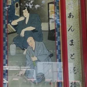 七月大歌舞伎_あんまと泥棒_感想