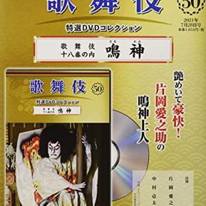 今月の特選歌舞伎DVDは「鳴神」と「野崎村」でした