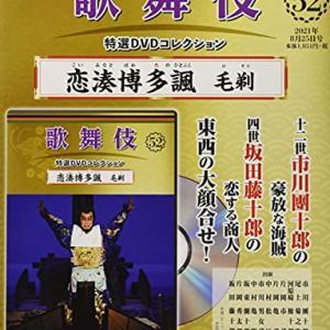 特選歌舞伎DVDが届きました_「恋湊博多諷毛剃」と「高坏」