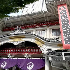 八月花形歌舞伎第二部みてきました♪