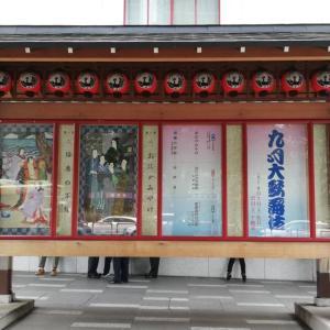 九月大歌舞伎、第一部みてきました♪