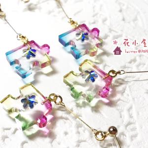 販売開始♪ パズルピース・花蝶の雫・夜桜(ピアス/イヤリング・ネックレス)