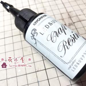 【レジン知識】清原さんの『LED&UVクラフトレジン液』を使ってみた・比較