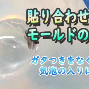 【レジン/resin】ガタつき(筋)をなくす・気泡の入りにくい 貼り合わせモールドのコツ【ハンドメイドらぼ様/作り方・手芸・ハンドメイド】