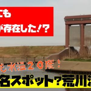【埼玉県の】荒川温排水に行ってきた【琵琶湖!?】
