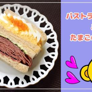 パストラミビーフとたまご【ローソン】のサンドイッチはインパクト大!!