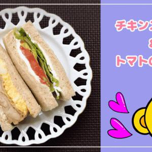 ローソン【チキンステーキとトマト】SAND FULLサンドイッチを食べた口コミブログ!