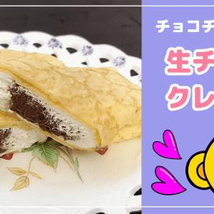 ローソン【生チョコクレープ(チョコチップ入り)】ウチカフェスイーツ口コミブログ!