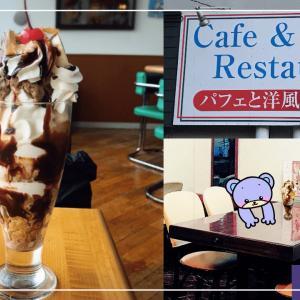 函館明治パーラーでパフェ&ソフトクリーム!新パフェも登場!!