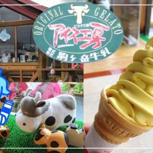 茅部郡ピカタの森アイス工房のソフトクリームとジェラート!!
