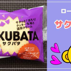 ローソン【サクバタ】ウチカフェスイーツ☆食べた感想口コミブログ!