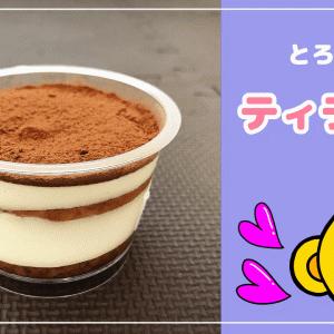 ローソン【とろけるティラミス】ウチカフェスイーツ☆口コミブログ!