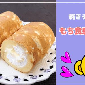 ローソン焼きチーズもち食感ロールのびーるチーズクリーム【ウチカフェスイーツ】口コミ!