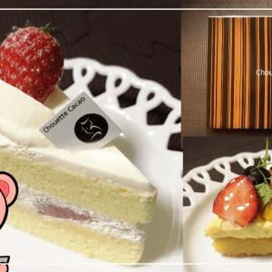 函館のチョコレート専門店☆シュウェットカカオのケーキ!