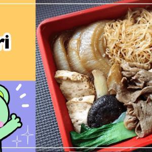 函館老舗☆阿佐利のすき焼き弁当をテイクアウト!