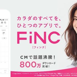 ダイエットアプリ FiNCで1,000ポイント貰えた!!