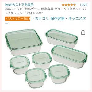 Amazonでiwakiの耐熱容器が最安値!!