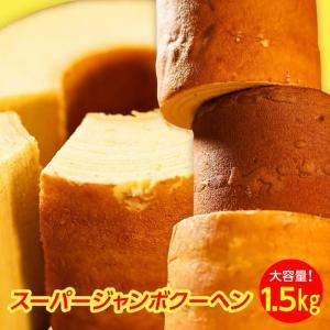 スーパーバームクーヘンが4,500円が1,999円で送料無料!!
