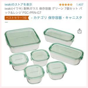 イワキ耐熱ガラス保存容器0円で購入しました!!