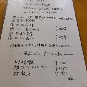 日本と中国のマリアージュが生み出す大衆さの中にある上品なうまさ@「安晏(あんあん)」(八ヶ岳南麓)