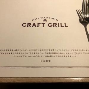 八ケ岳で感じるうまさと東京で感じるうまさ@「CRAFT GRILL」(新宿)