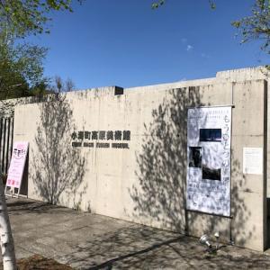 「小海町高原美術館」&「八峰の湯」の旅@長野県小海町