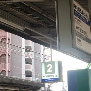 深井駅、近くで*憧れの。。
