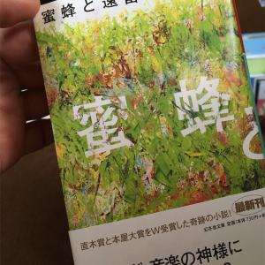 恩田陸_お盆は読書