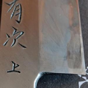 有次の鎌形薄刃包丁 和包丁の話