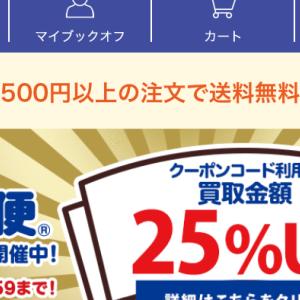 ブックオフの参考買い取り価格のサイト
