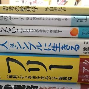 断捨離とブックオフ10 本棚を整理したら新たな本が見えてきた