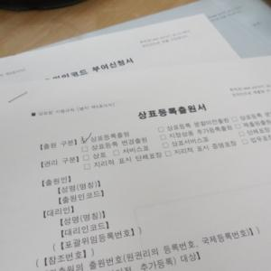 韓国で商標登録するには?