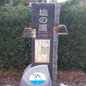歴史紀行  地域版  40   塩の道  ~静岡県~