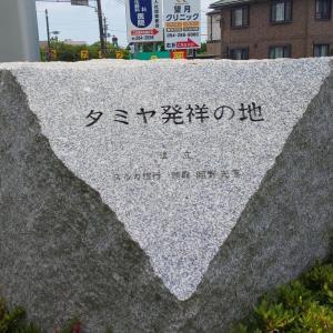 静岡模型紀行 3  日本のプラモデル産業の始まり