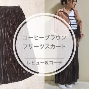 【ブラウンプリーツスカート】30代ママコーデ&リアルレビュー